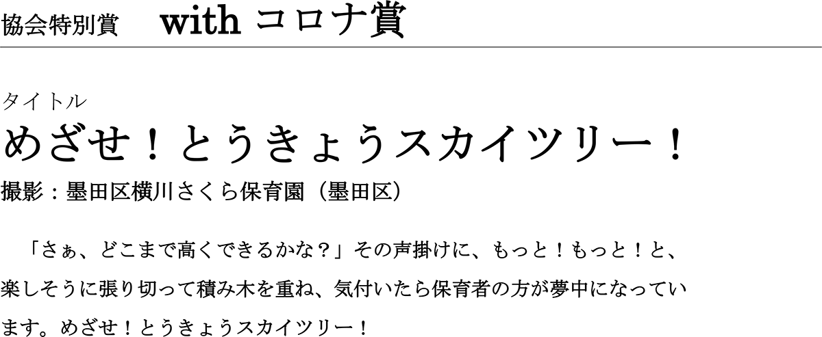 コロナ 足立 区 保育園 区内保育所における新型コロナウイルス陽性反応者の判明について 板橋区公式ホームページ